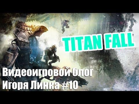 Видеоигровой блог Игоря Линка - TitanFall