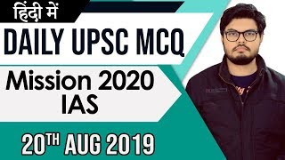 UPSC 2020 - 20 August 2019 Daily Current Affairs MCQs In Hindi for UPSC  IAS State PCS  2020