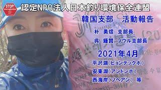 「STOP!マイクロプラスチック」韓国支部活動報告 Go!Go!NBC!