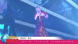 20160723 張韶涵「純粹」世界巡演High翻小巨蛋  華麗造型演繹多變曲風
