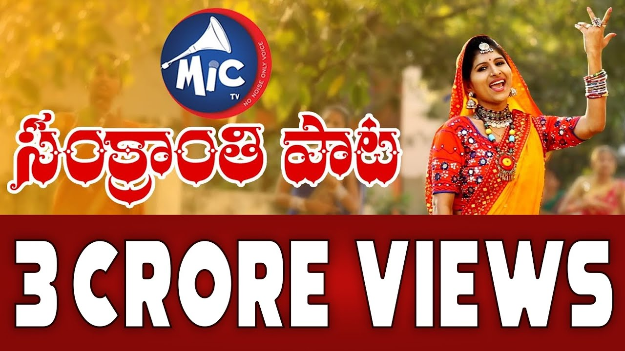 Mangli Sankranthi Full Video Song 2018 | Mangli New Video Song HD