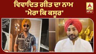 Ranjit Bawa apologised for His Song 'Mera ki Kasoor