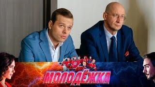 Первое дело адвоката Кисляка | Молодежка