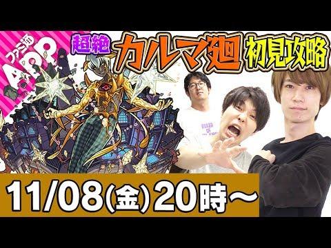 【モンストLIVE】M4タイガー桜井&宮坊&ターザンの超絶カルマ廻初見攻略!