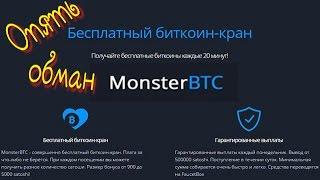 MonsterBTC - не тратьте свое время!