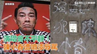 演唱會不平靜!陳小春遭噴漆辱罵 主辦急報警提高安全戒備|三立新聞網SETN.com