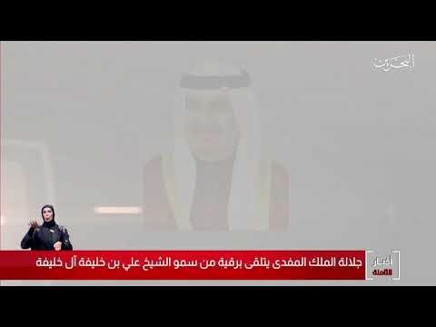 البحرين مركز الأخبار جلالة الملك المفدى يتلقى برقية من سمو الشيخ علي بن خليفة آل خليفة 13 09 2020