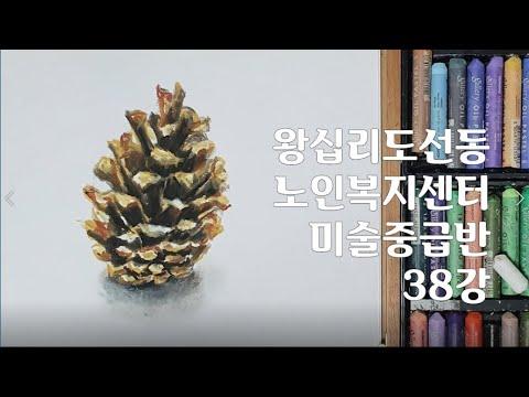 미술중급 38강(2021) width=