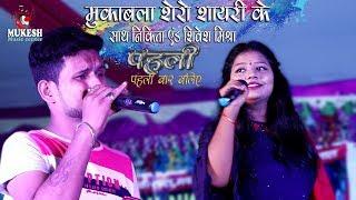 शिवेश मिश्रा और निकिता मुकाबला शेरो शायरी के साथ पहली पहली बार बलिए #shera shayari 2020 - Download this Video in MP3, M4A, WEBM, MP4, 3GP