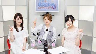 佐倉と内田のガンガンGAちゃんねる2015年12月17日配信/シリーズ第21回