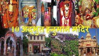 ये रहे भारत के 10 प्रसिद्ध और अद्भुत हनुमान मंदिर, जहां आज भी होता है चमत्कार