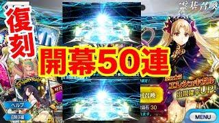 FGO復刻冥界のメリークリスマス!エレシュキガル狙って50連ガチャ!!Fate/Grandorder復刻クリスマス
