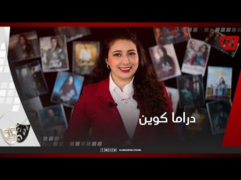 دراما كوين | تترات المسلسلات من الموسيقى للغناء.. أصالة وعمر كمال في أكتر من تتر رمضان 2021