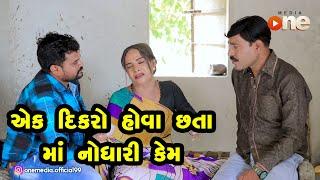 Ek Dikro Hova Chhata Maa Nodhari Kem  |  Gujarati Comedy | One Media