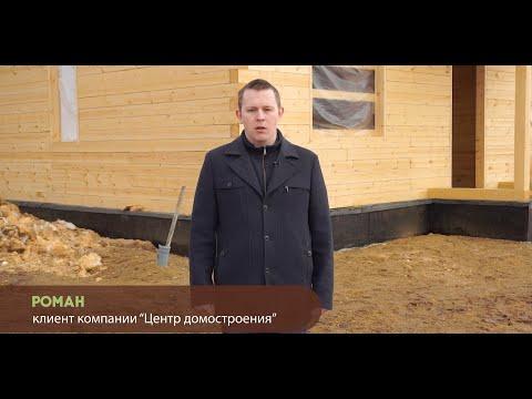 Мнение Романа о компании «Центр домостроения»