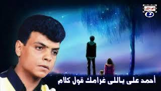 اغاني حصرية أحمد على ياللى غرامك قول كلام تحميل MP3