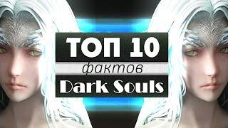 [ТОП] 10 фактов о Dark Souls