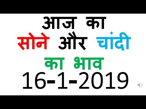aaj ka sone ka bhav 16 January 2019 | today gold rate | today gold price (видео)