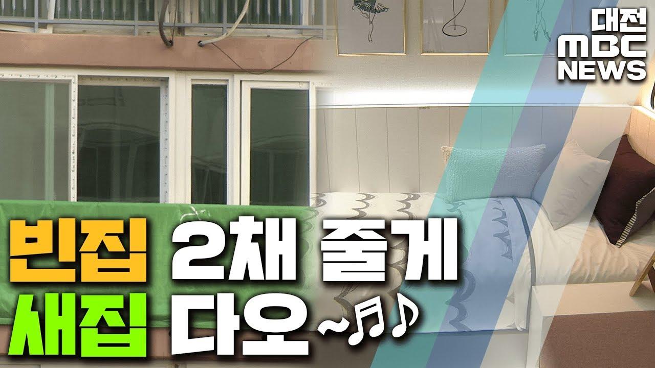 영구임대 빈집 신혼부부 보금자리로/리포트