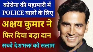 Akshay Kumar Donate Huge Amount Of Money To Mumbai Police Relief Fund, Real Life Hero Akshay Kumar