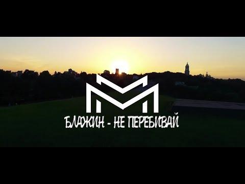 Блажин – Не перебивай (Lyric Video)