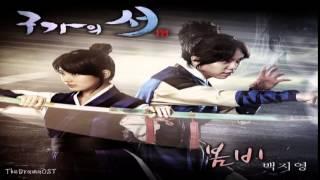 Baek Ji Young (백지영) - Spring Rain (봄비) (Acoustic Ver.) Gu Family Book OST
