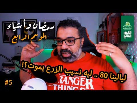 """""""رمضان وأشياء"""" يراجع الحلقات (1  – 8) من """"ليالينا 80"""""""