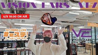 【#eステ】究極の ニュートラル! VISION EARS VE7 特集!!【#eイヤ梅田EST店】