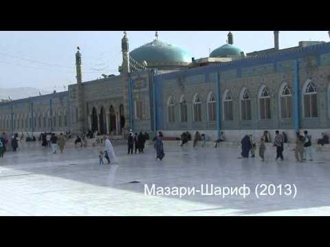 Мазари Шариф 2013