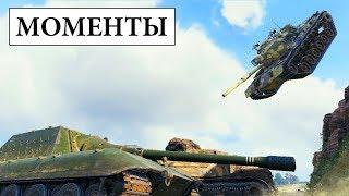 World of Tanks Моменты Крутые выстрелы и прикольные ВБР моменты WOT #9