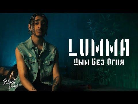 LUMMA - Дым без огня (Премьера клипа 2019)