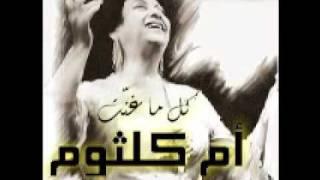 أم كلثوم - أصون كرامتي um Kolthoum songs @ http://www.palestineonline.net تحميل MP3