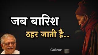 GULZAR BEST SHAYARI - Gulzar Poetry | Hindi Father Shayari | Emotional Whatsapp Status :जब बारिश ठहर
