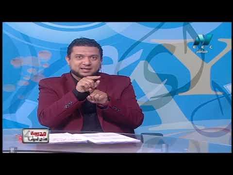 علم نفس و اجتماع 3 ثانوي ( مراجعة ليلة الامتحان ج3 ) أ تامر صفوت أ محمد حماد 27-06-2019