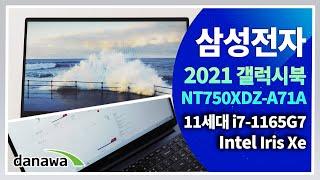 삼성전자 2021 갤럭시북 NT750XDZ-A71A (SSD 512GB)_동영상_이미지