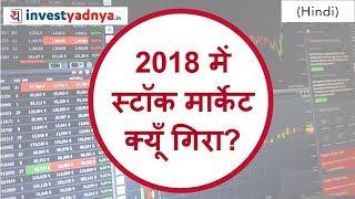2018 में स्टॉक मार्केट क्यूँ गिरा? | Reasons for Stock Market Crash in 2018 | Happy New Year 2019