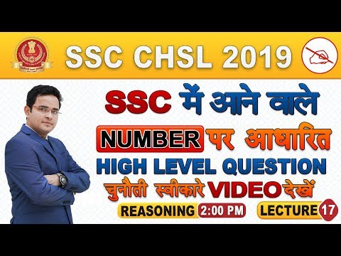 Number Series | SSC CHSL 2019 | Reasoning | 2:00 pm