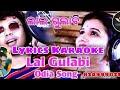 Lal gulabi lyrics karaoke #odiakaraokesamarat