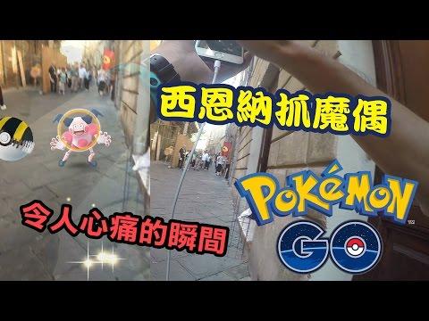 西恩納 抓吸盤魔偶 令人心痛的瞬間 | 義大利求偶日記(7) | Pokemon GO 精靈寶可夢GO