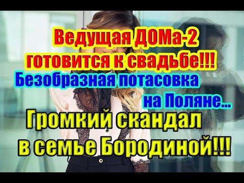 Дом 2 Новости 8 Декабря 2018 (8.12.2018) Раньше Эфира
