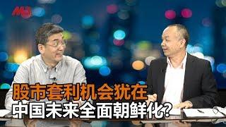 郑旭光 陈小平:A股套利机会犹在,中国未来全面朝鲜化?