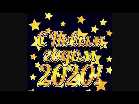 Новогоднее поздравление 2020