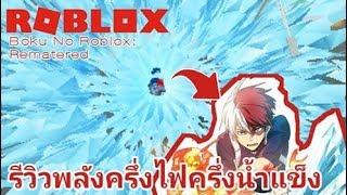 Roblox My Hero Academia Todoroki Kenh Video Giải Tri Danh Cho