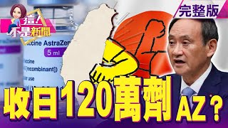日本拍板…最快6/4提供「124萬劑AZ疫苗」