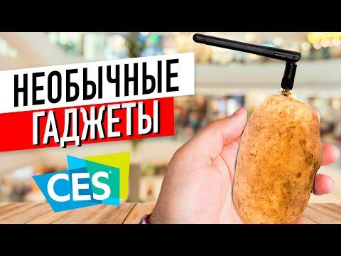 OnePlus One и Vision-S - Самые НЕОБЫЧНЫЕ устройства с CES 2020 видео