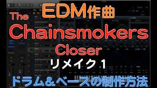 EDM作曲 The Chainsmokers(チェインスモーカーズ) Closer リメイク1 ドラム&ベースの制作方法