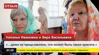 """Отзывы о жилом районе """"Гармония"""" двух женщин-сопровождающих"""