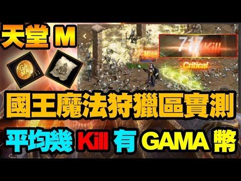 【天堂M】國王的魔法狩獵區實測!平均幾Kill可以獲得GAMA幣?
