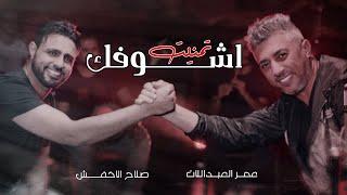 تحميل و مشاهدة تمنيت أشوفك ... عمر العبداللات و صلاح الأخفش MP3