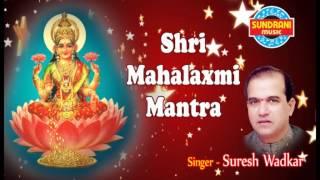 Shri Mahalaxmi Mantra - Laxmi Mantra